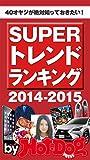 ニューバランス コート バイホットドッグプレス SUPERトレンドランキング2015 2014年 12/19号 [雑誌] by Hot−Dog PRESS