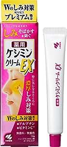 ケシミンクリームEX 濃厚シミ対策 塗るビタミンC アルブチン 12g (リーフレット付き) 【医薬部外品】