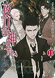 夜刀の神つかい (11) (バーズコミックス)