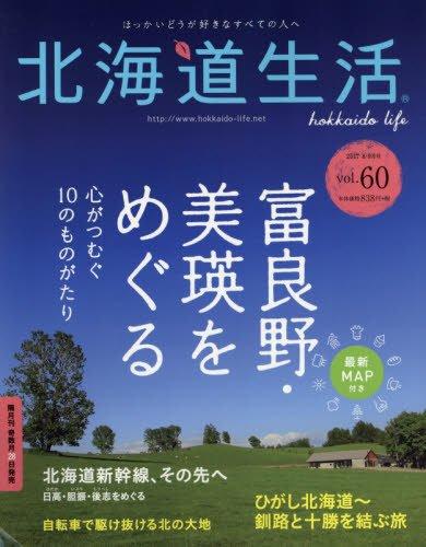 北海道生活 2017年 09 月号 [雑誌]