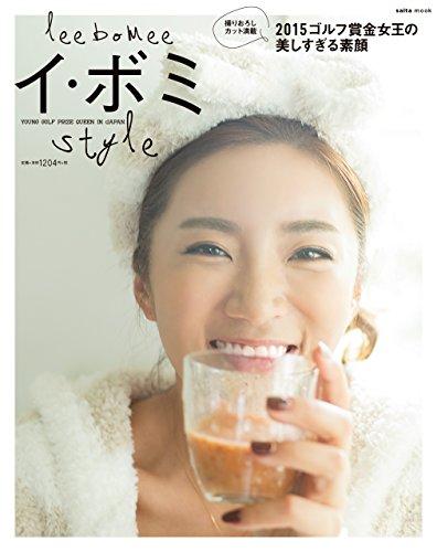 イ・ボミSTYLE (saita mook)