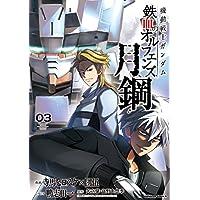 機動戦士ガンダム 鉄血のオルフェンズ 月鋼(3) (角川コミックス・エース)