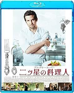 二ツ星の料理人 [Blu-ray]
