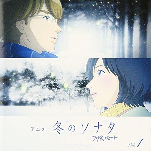 アニメ 冬のソナタ オリジナル サウンドトラック Vol.1