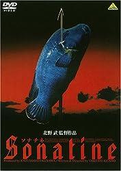 【動画】ソナチネ(1993年)