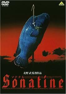 ソナチネ [DVD]