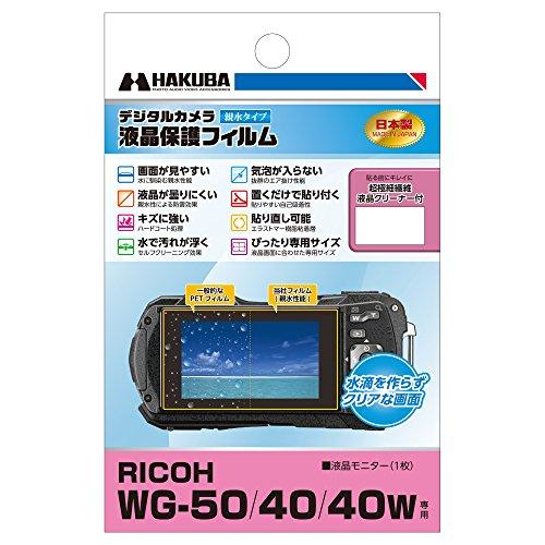 HAKUBA デジタルカメラ液晶保護フィルム 防水機種に最適な親水タイプ RICOH WG-50 /40 /40W専用 DGFH-RWG50