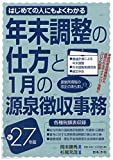 27年版 はじめての人にもよくわかる年末調整の仕方と1月の源泉徴収事務