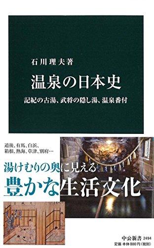 温泉の日本史 - 記紀の古湯、武将の隠し湯、温泉番付 (中公新書 2494)