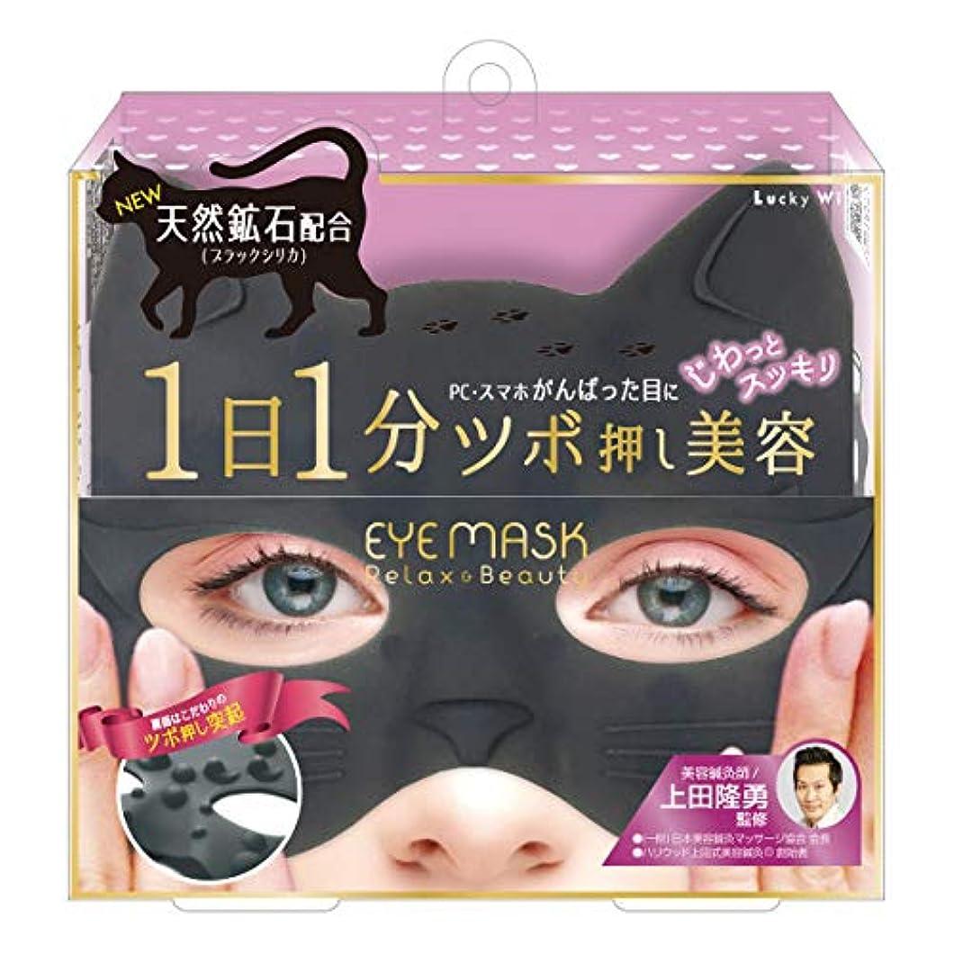 わかりやすいドキドキ静めるツボ押し美容 目まわりすっきりアイマスク(ブラックシリカ) SMK1000