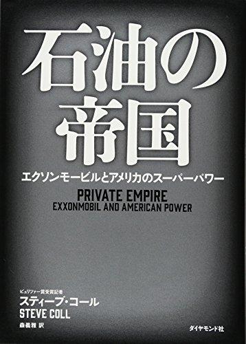 石油の帝国―――エクソンモービルとアメリカのスーパーパワーの詳細を見る