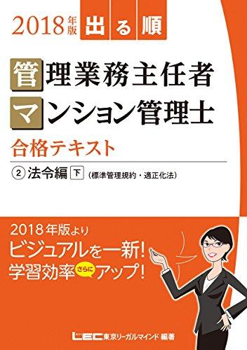 2018年版出る順管理業務主任者・マンション管理士 合格テキスト 2 法令編(下)(標準管理規約・適正化法)