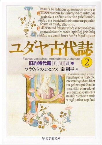 ユダヤ古代誌〈2〉旧約時代篇(5−7巻) (ちくま学芸文庫)の詳細を見る