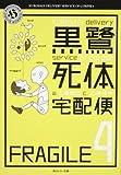 黒鷺死体宅配便4 (角川ホラー文庫 お 5-4)
