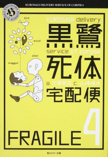 黒鷺死体宅配便4 (角川ホラー文庫 お 5-4)の詳細を見る