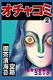 オチャコミ2 (アリス文庫)
