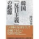 韓国「反日主義」の起源