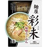 麺屋 彩未 味噌らーめん 1食入×2袋 セット