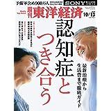 週刊東洋経済 2018年10/13号 [雑誌]