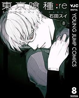 [石田スイ]の東京喰種トーキョーグール:re 8 (ヤングジャンプコミックスDIGITAL)