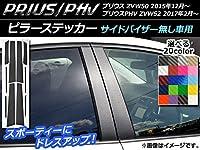 AP ピラーステッカー カーボン調 プリウス/PHV ZVW50/ZVW52 サイドバイザー無し車用 ガンメタリック AP-CF003-GM 入数:1セット(10枚)