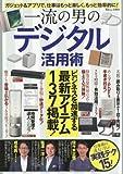 一流の男のデジタル活用術 (TJMOOK)