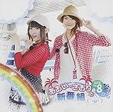あおい・さおりの新番組(`・ω・´)DJCD Vol.8