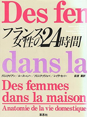フランス女性の24時間の詳細を見る