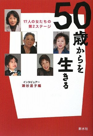 50歳からを生きる—17人の女たちの第2ステージ