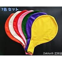 zekkai 巨大 風船 7色 セット ( 白 赤 緑 黄 紫 ピンク オレンジ ) 36インチ ラテックス風船 ハロウィン クリスマス 運動会 パーティーの装飾 大型の風船