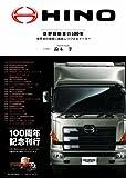 日野自動車の100年―世界初の技術に挑戦しつづけるメーカー