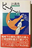 ピーター・パンの殺人 (Daiwa Novels)