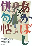 あかぼし俳句帖 5 (ビッグコミックス)