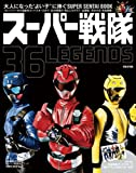 スーパー戦隊 36LEGENDS (HINODE MOOK 86)