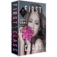 ファーストクラス(season2 DVD-BOX)