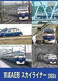 京成電鉄 1988年 スカイライナー [DVD]
