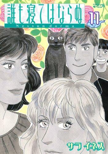 誰も寝てはならぬ 11 (モーニングワイドコミックス)