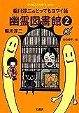 稲川淳二のとってもコワイ話 幽霊図書館(2) (...