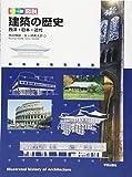 カラー版 図説 建築の歴史: 西洋・日本・近代 画像