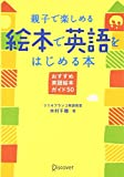 親子で楽しめる 絵本で英語をはじめる本