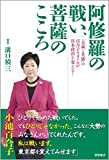 阿修羅の戦い、菩薩のこころ: 「大義と共感」の百合子スタイルが日本政治を変える!