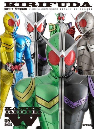 仮面ライダーW 特写写真集KIRIFUDA (DETAIL OF HEROES)の詳細を見る
