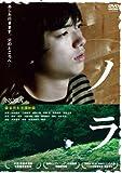 ノラ[DVD]