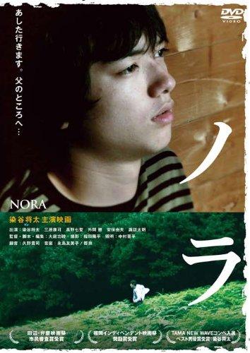 ノラ [DVD]の詳細を見る