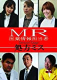 MR 医薬情報担当者 処方ミス[DVD]
