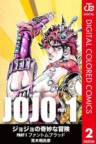 ジョジョの奇妙な冒険 第1部 カラー版 2 (ジャンプコミックスDIGITAL)の詳細を見る