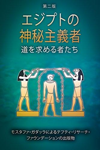 エジプトの神秘主義者 : 道を求める者たち (Tehuti Research foundation)