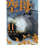 空母いぶき (11) (ビッグ コミックス)