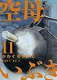 空母いぶき(11): ビッグ コミックス