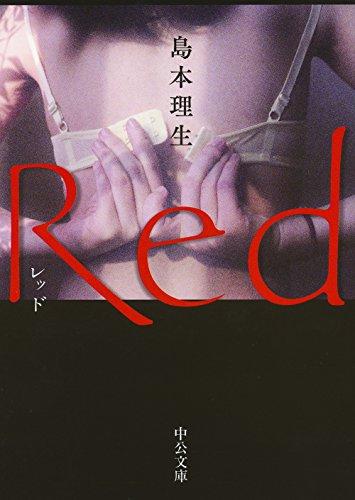 Red / 島本 理生
